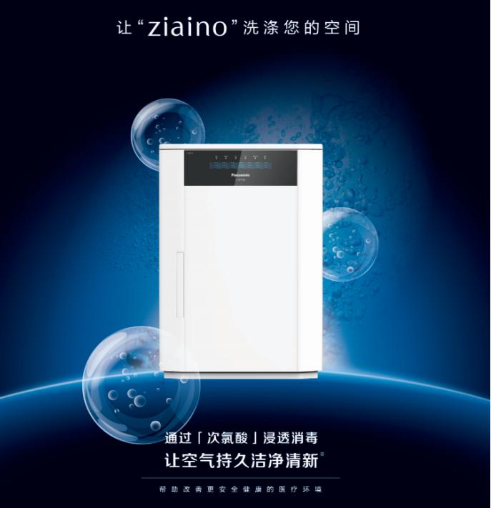 松下ziaino次氯酸空气消毒机,为空气健康保驾护航!