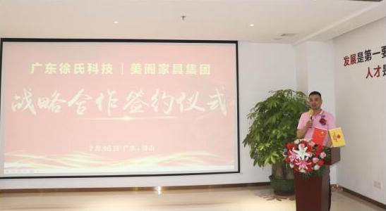 美阁家具与徐氏科技举行战略合作签约仪式