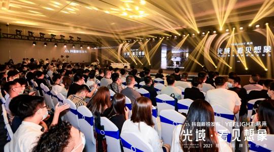 易来2021品牌战略发布会,引领智能照明革命