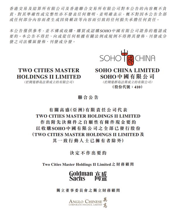 黑石对SOHO中国做出不要约收购决定