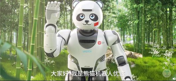 优必选科技熊猫机器人即将亮相迪拜世博会