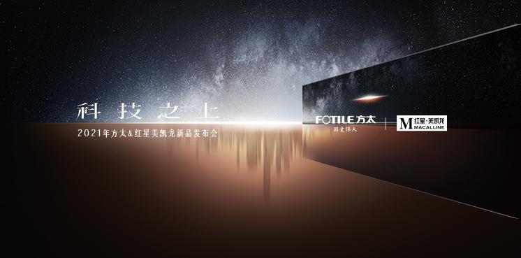 方太&红星美凯龙首届新品发布会定档9月18日