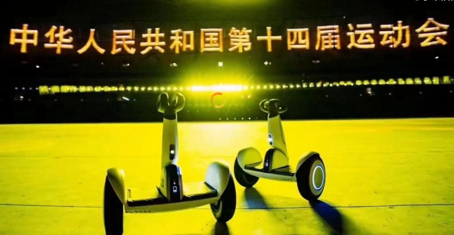 传递创新理念,九号平衡车亮相全运会