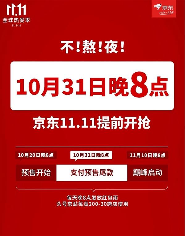 天猫、京东官宣提前四小时开启双十一预售